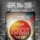 Club Party Flyer / Poster Vol 20 - GraphicRiver Item for Sale