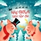 Two Cheerful Little Piggies Chinese New Year - GraphicRiver Item for Sale