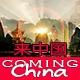 Coming China