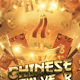 Chinese New Year Festival Flyer - GraphicRiver Item for Sale
