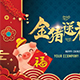 Chinese New Year 2019 - GraphicRiver Item for Sale