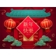 Gate with Lanterns for 2019 Chinese New Year Card - GraphicRiver Item for Sale