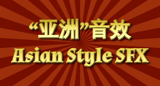 Asian Style SFX - Hits, Stabs, Musical Cues, Instruments and more