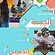 Modern Arabic Broadcast Package - VideoHive Item for Sale