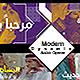 Modern Dynamic Arabic Opener - VideoHive Item for Sale