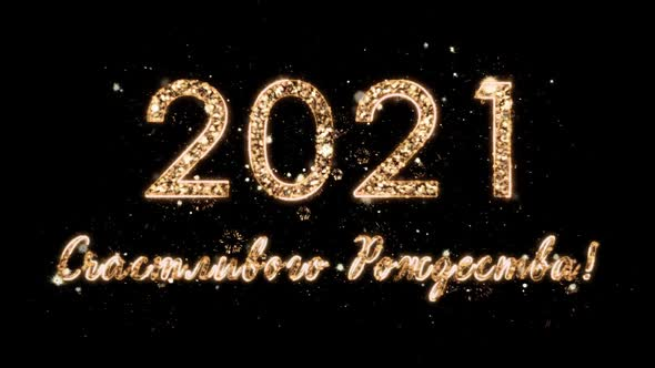 Russian Christmas 2021 Christmas Composition With Congratulations 2021 And Merry Christmas In Russian Numbers Come From By 4kstocks
