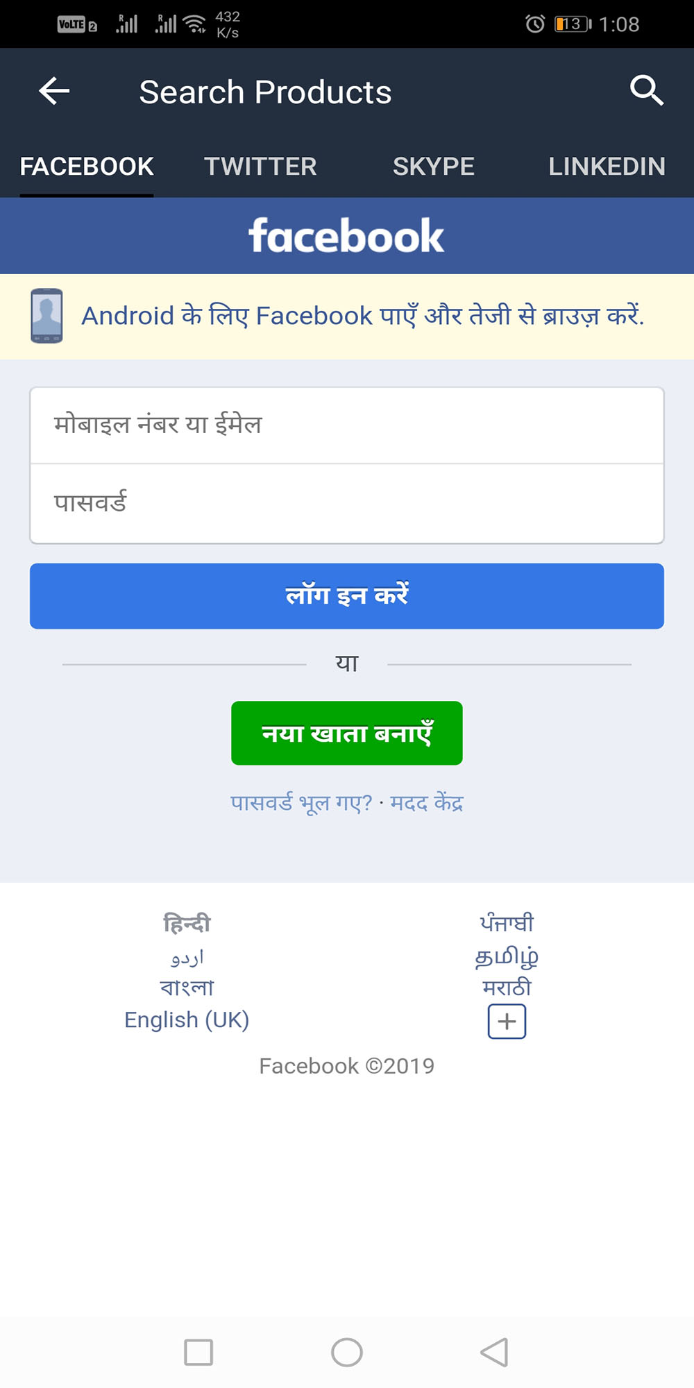 Affiliate Marketing Android App with Scratch Card Feature | Backend included