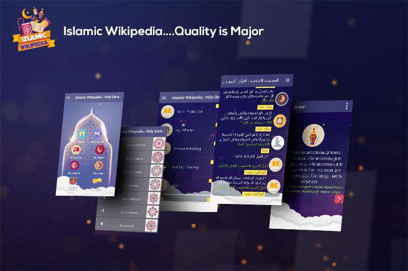 Islamic Wikipedia :Full Holy Quran and Azkar Al Muslim Reminder