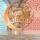 Ramadan & Eid greeting book - VideoHive Item for Sale