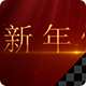 Chinese Happy New Year - Golden Greetings Text - 新年快乐 - VideoHive Item for Sale