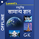 Lucent Objective GK in Hindi - Offline - Android App + Admob + Facebook Integration
