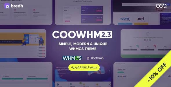 COOWHM - Multipurpose WHMCS Template