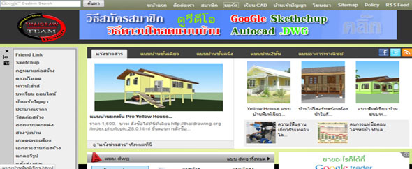 Thaidrawing home page