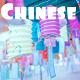 Chinese Gufeng Music