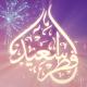 Eid Fitr and Adha Mubarak Celebration - VideoHive Item for Sale