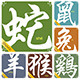 12 Chinese Zodiac Signs - GraphicRiver Item for Sale