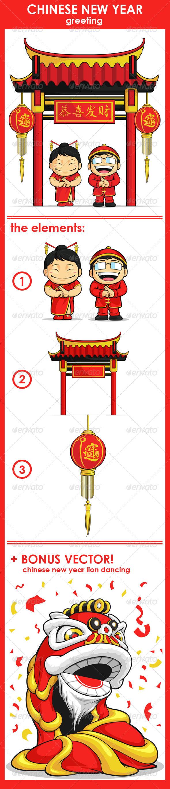 Chinese New Year Greeting - New Year Seasons/Holidays