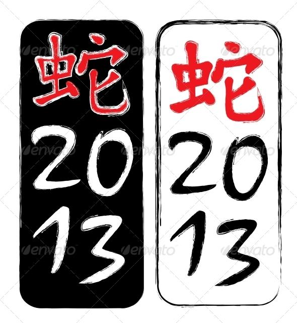 Snake Year - New Year Seasons/Holidays