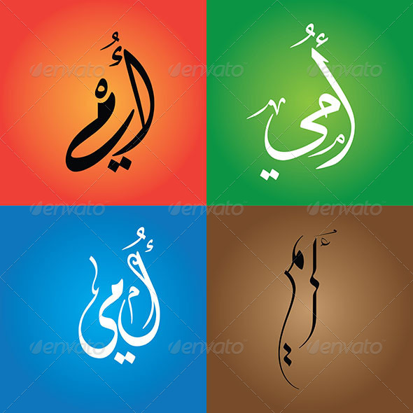 Arabic Calligraphy: 'My Mother' - Miscellaneous Vectors