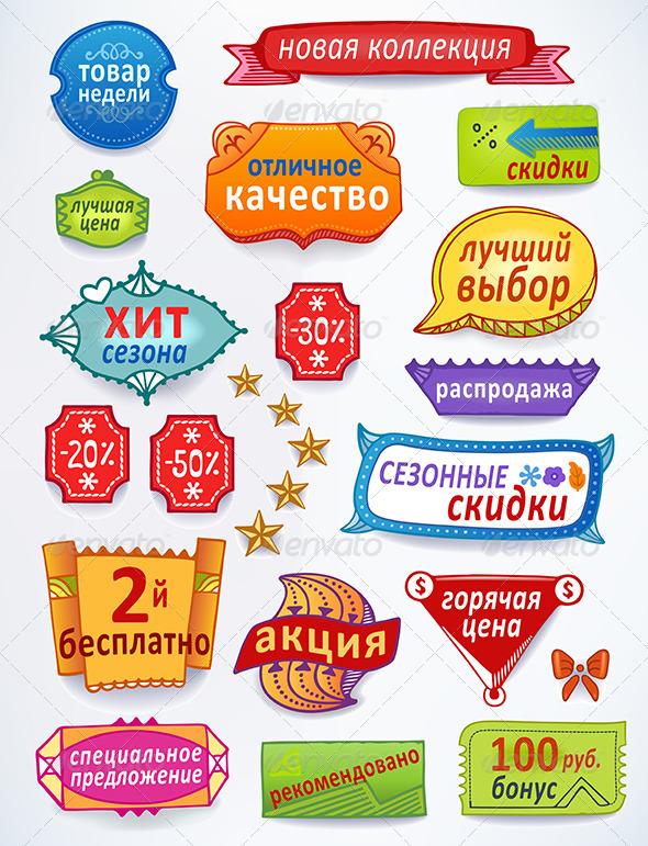 Sales Messages Russian Set - Web Elements Vectors
