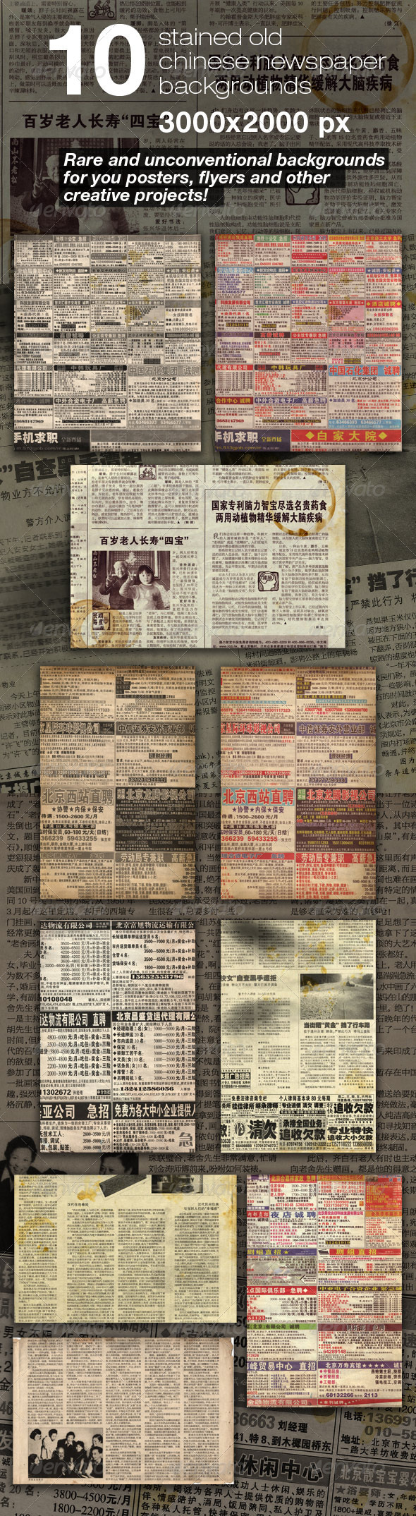 10 Old Stained Chinese Newspaper Backgrounds - Paper Textures