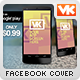 Facebook App Timeline Cover 1 - GraphicRiver Item for Sale