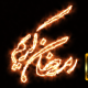 Ramadan Kareem Arabic calligraphy - VideoHive Item for Sale
